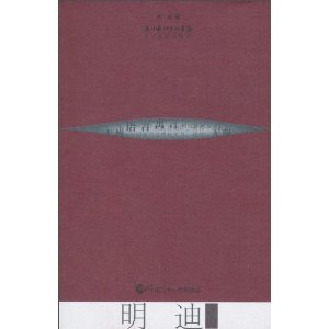 Selected Poems of MingDi