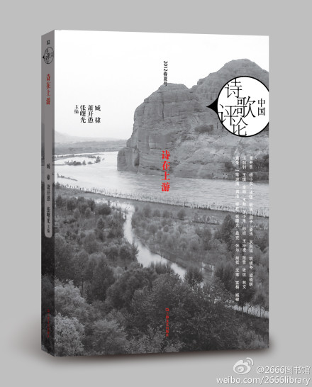 中国诗歌评论
