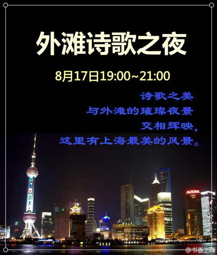 SHanghai poetry night