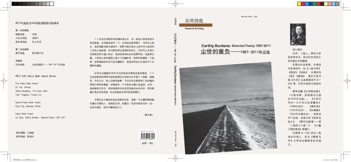 古冈诗选封面定稿-page-001