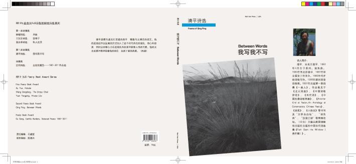 清平诗选封面定稿-page-001