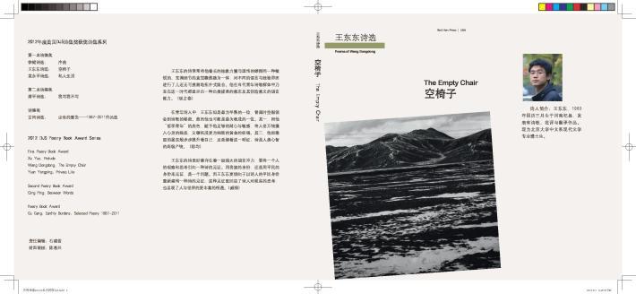 王东东诗选封面定稿-page-001