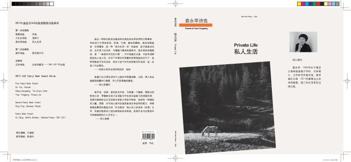 袁永苹诗选定稿-page-001