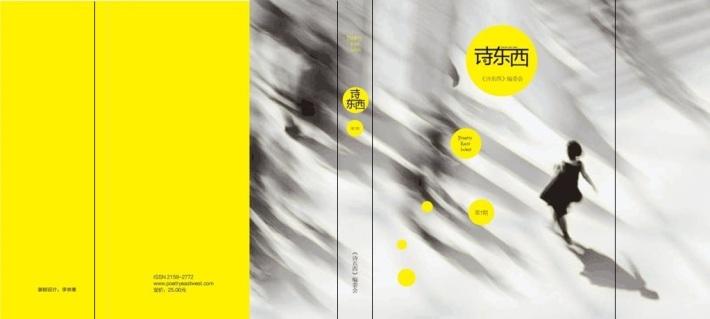 第七期封面(分线)