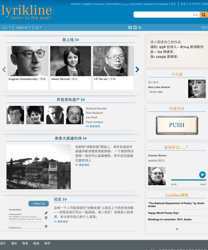 Screenshot of Lu De an 3-2014